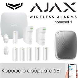 Ajax alarm homeset1 - Ασύρματο σύστημα συναγερμού