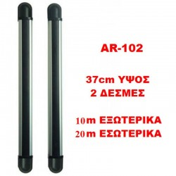 ART-AR-102 Εξ. χώρου 10m/20m 2 δέσμες ύψος 37cm