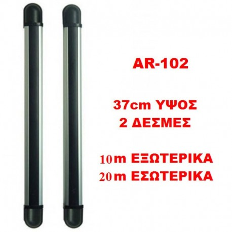 ART-AR-102 Δέσμες εξωτερικού χώρου