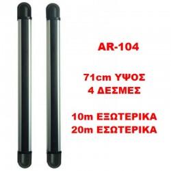 ART-AR-104 Εξ. χώρου 10m/20m 4 δέσμες ύψος 71cm