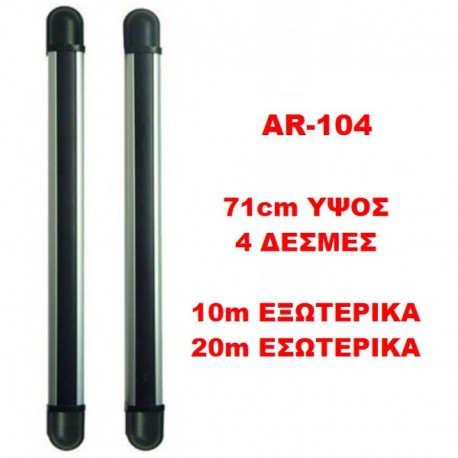 ART-AR-104 Δέσμες εξωτερικού χώρου