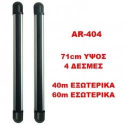 ART-AR-404 Εξ. χώρου 40m/60m 4 δέσμες ύψος 71cm