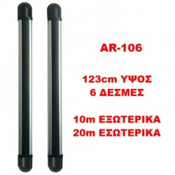 ART-AR-106 Εξ. χώρου 10m/20m 6 δέσμες ύψος 123cm