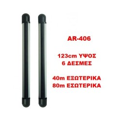 ART-AR-406 Δέσμες εξωτερικού χώρου 40m/80m 6 δέσμες ύψος 123cm