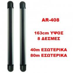 ART-AR-408 Eξ. χώρου 40m/80m 8 δέσμες ύψος 163cm