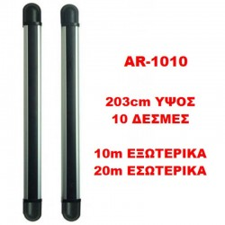ART-AR-1010 Eξ. χώρου 10m/20m 10 δέσμες ύψος 203cm