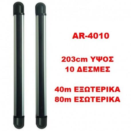 ART-AR-4010 Δέσμες εξωτερικού χώρου