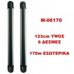 ART-M-06170 Eξ. χώρου 170m 6 δέσμες ύψος 123cm