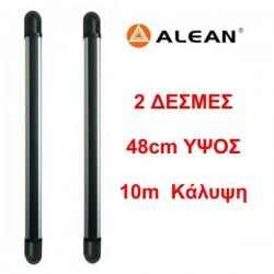 ALEAN ABI10-482 Eξ. χώρου 10m 2 δέσμες ύψος 48cm