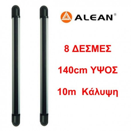 ALEAN ABI10-1408 Δέσμες εξωτερικού χώρου 10m 8 δέσμες ύψος 140cm