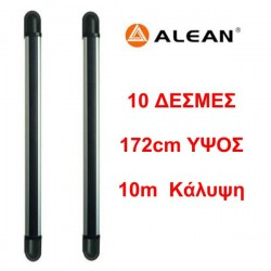 ALEAN ABI10-17210 Εξ. χώρου 10m 10 δέσμες ύψος 172cm