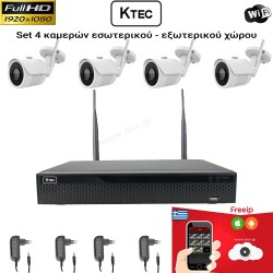 CCTV WIFI KIT 1080P/4CH
