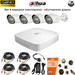 DAHUA SET 2MP(1080P) XVR5104C-X+ 4 ΚΑΜΕΡΕΣ HAC-HFW1200T 2.8mm