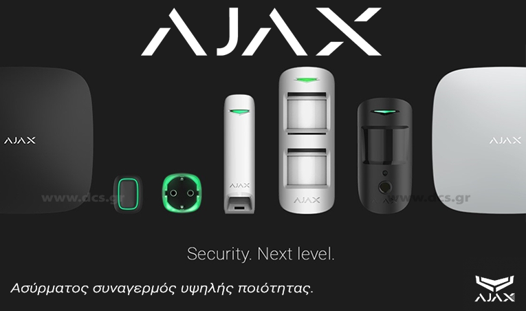Ajax Security ασύρματος συναγερμός υψηλής ποιότητας