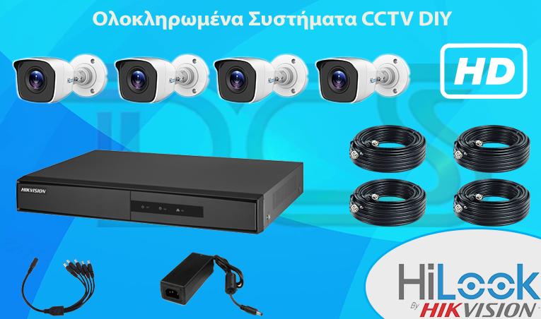 Ολοκληρωμένα Set CCTV DIY