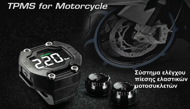 Σύστημα ελέγχου πίεσης ελαστικών μοτοσυκλέτας